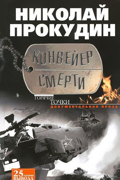 Конвейер смерти. Николай Прокудин