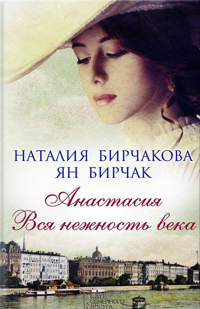 Анастасия. Вся нежность века. Ян Бирчак, Наталия Бирчакова