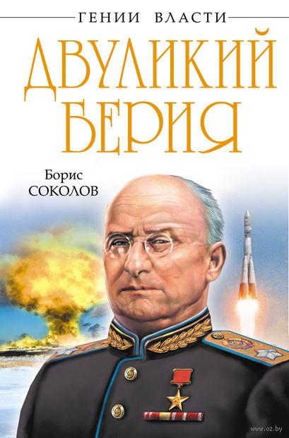 Двуликий Берия. А. Владимирский