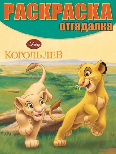 Король Лев. Раскраска-отгадалка (зеленая)