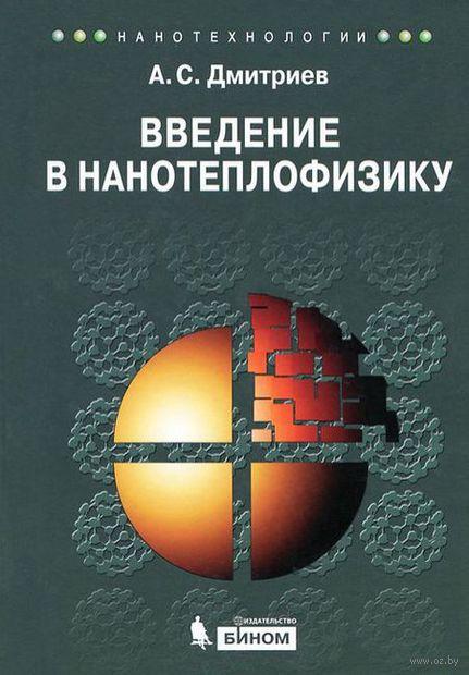 Введение в нанотеплофизику. А. Дмитриев