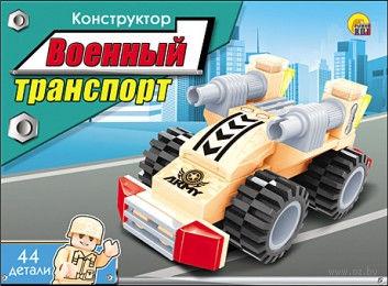 """Конструктор """"Военный транспорт"""" (44 деталей)"""