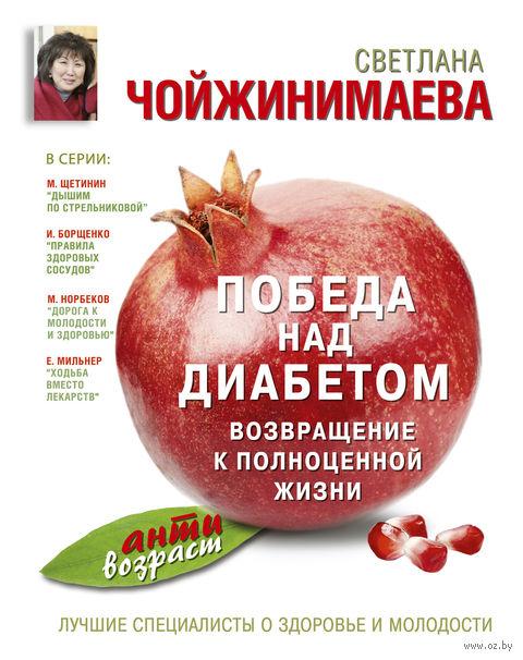 Победа над диабетом. Светлана Чойжинимаева