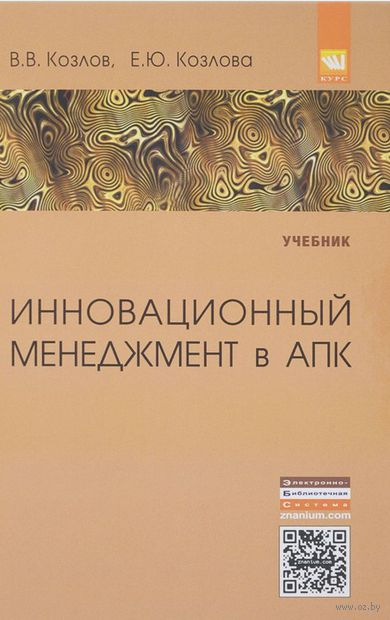 Инновационный менеджмент в АПК. В. Козлов, Е. Козлова