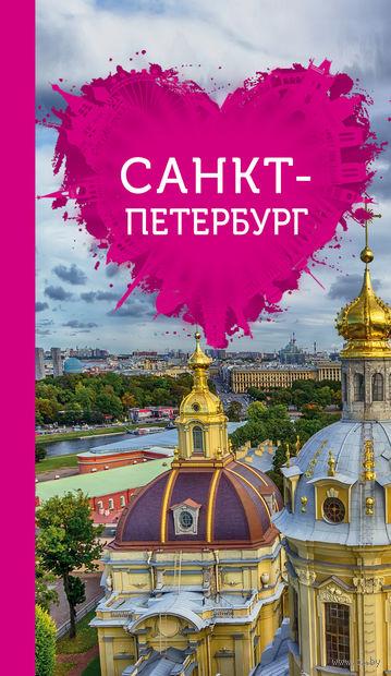 Санкт-Петербург для романтиков. Елизавета Жирадкова
