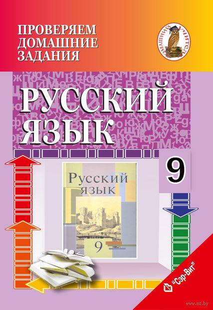 русскому для языку задания домашние классов готовые 9