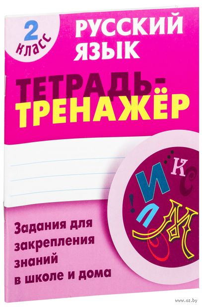 Русский язык. 2 класс. Тетрадь-тренажер — фото, картинка