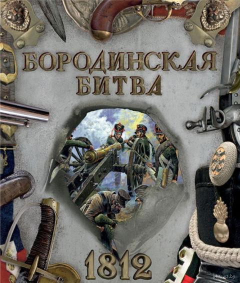Бородинская битва. 1812. Катерина Бунтман, Тамара Эйдельман