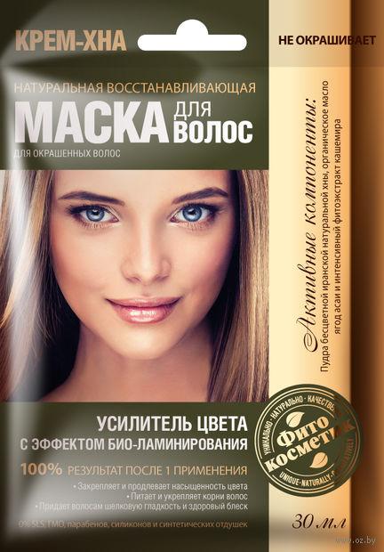 """Маска для волос """"Крем-хна. Усилитель цвета"""" (30 мл) — фото, картинка"""