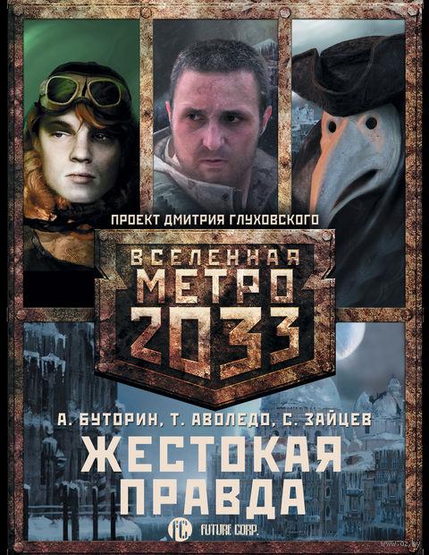 Метро 2033. Жестокая правда (Комплект из 3-х книг) — фото, картинка