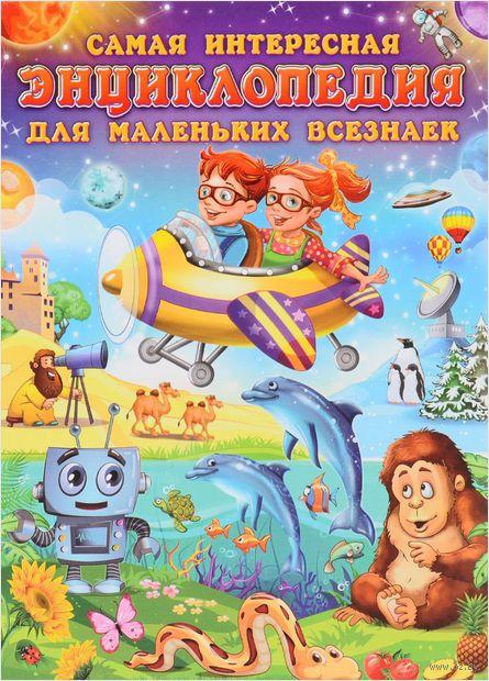 Самая интересная энциклопедия для маленьких всезнаек — фото, картинка