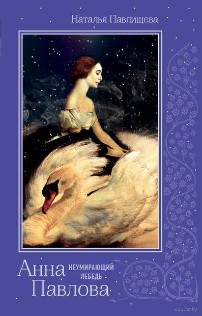 """Анна Павлова. """"Неумирающий лебедь"""" — фото, картинка"""