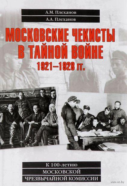 Московские чекисты в тайной войне 1921-1928 годы — фото, картинка