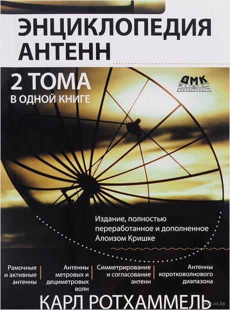 Энциклопедия антенн. Два тома в одной книге — фото, картинка