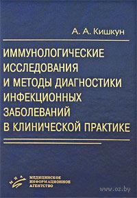Иммунологические исследования и методы диагностики инфекционных заболеваний в клинической практике. Алексей Кишкун