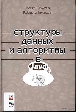 Структуры данных и алгоритмы в Java. М. Гудрич, Р. Тамассия