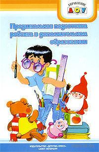 Предшкольная подготовка ребенка в дополнительном образовании