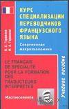 Курс специализации переводчиков французского языка. Современная макроэкономика — фото, картинка