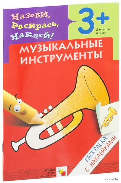 Музыкальные инструменты. Раскраска с наклейками. Для детей 3-5 лет. Наталья Мигунова