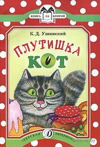 Плутишка кот (м). Константин  Ушинский