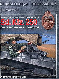 """Легкие бронетранспортеры семейства Sd. Kfz. 250. Универсальные """"солдаты"""" — фото, картинка"""