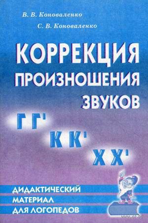 """Коррекция произношения звуков Г, Г"""", К, К"""", Х, Х`. Вилена Коноваленко, Светлана Коноваленко"""