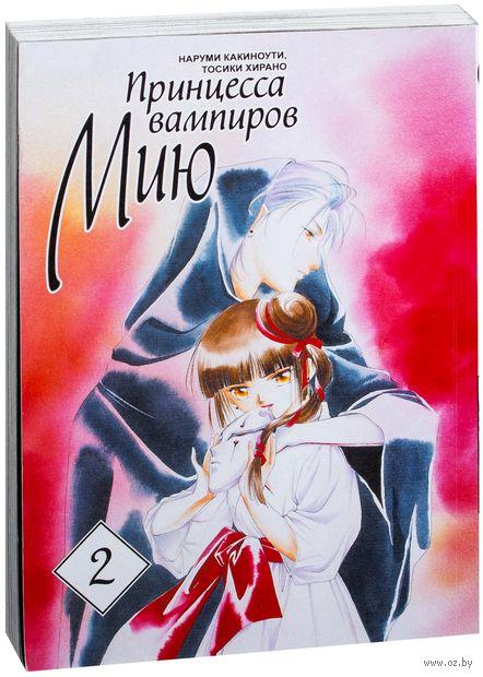 Принцесса вампиров Мию. Том 2. Наруми Какиноути, Тосики Хирано