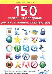 150 полезных программ для вас и вашего компьютера. Александр Будрин, Р. Прокди