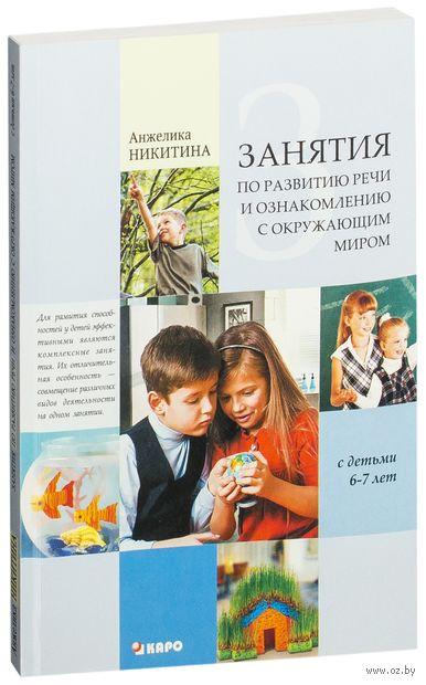 Занятия по развитию речи и ознакомлению с окружающим миром с детьми 6-7 лет — фото, картинка