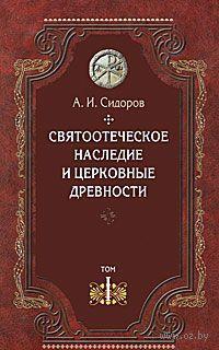 Святоотеческое наследие и церковные древности. В 5 томах. Том 1. Святые отцы в истории Православной Церкви (работы общего характера) — фото, картинка