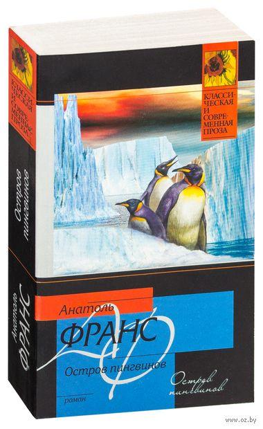 Остров пингвинов. Анатоль Франс