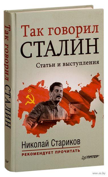 Так говорил Сталин. Николай Стариков