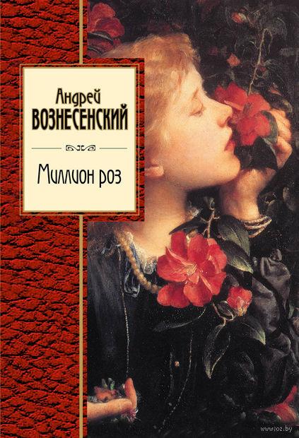 Миллион роз. Андрей Вознесенский