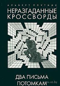 Неразгаданные кроссворды. Книга 3. Два письма потомкам. Альберт Плутник