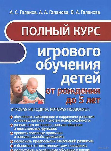 Полный курс игрового обучения детей от рождения до 5 лет — фото, картинка