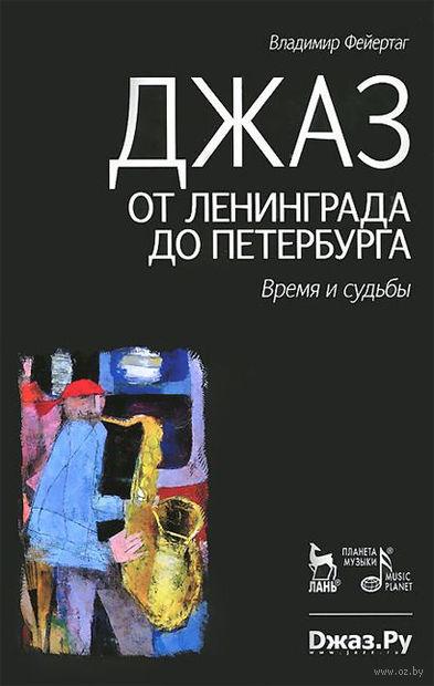 Джаз от Ленинграда до Петербурга. Время и судьбы (12+). Владимир Фейертаг