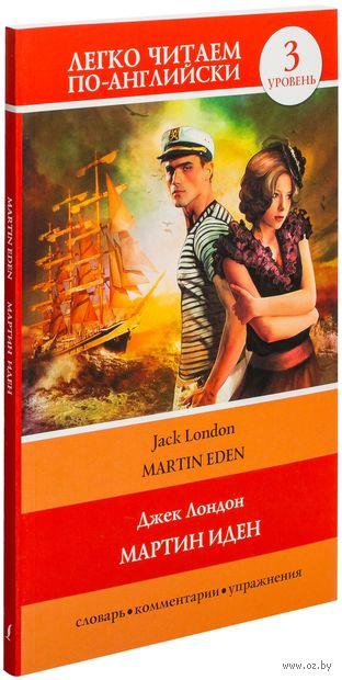 Martin Eden. 3 уровень. Джек Лондон