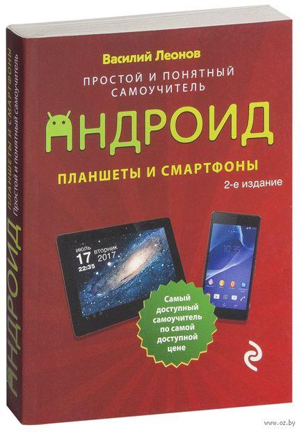 Планшеты и смартфоны на Android. Простой и понятный самоучитель. Василий Леонов