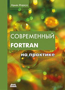 Современный Fortran на практике. Арьен Маркус