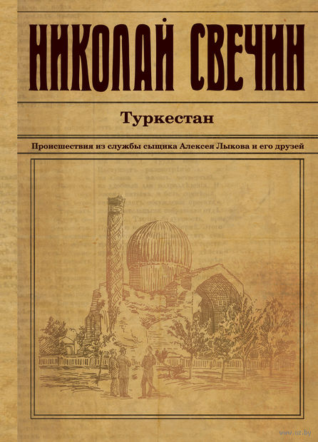 Туркестан. Николай  Свечин