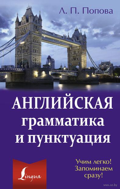 Английская грамматика и пунктуация. Людмила Попова