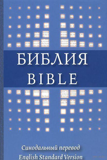 Библия. Синодальный перевод — фото, картинка