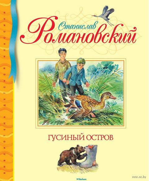 Гусиный остров. Станислав Романовский