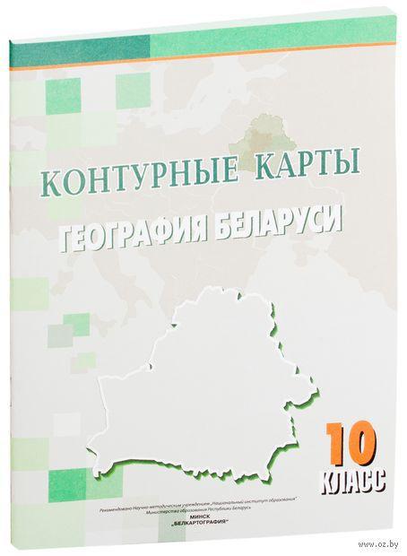 География Беларуси. 10 класс. Контурные карты — фото, картинка