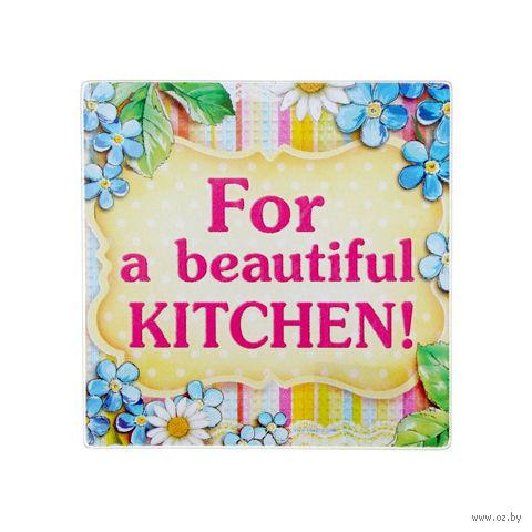 "Доска разделочная стеклянная ""For a Beautiful Kitchen"" (200х200 мм) — фото, картинка"