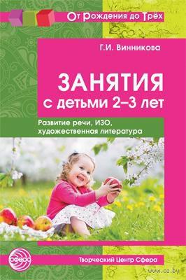 Занятия с детьми 2—3 лет. Развитие речи, ИЗО, художественная литература