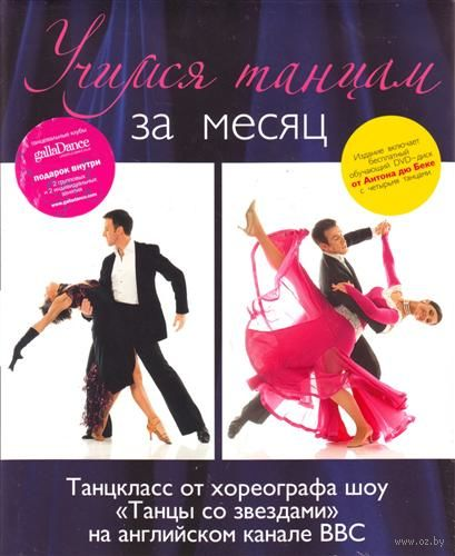 """Учимся танцам за месяц. Танцкласс от хореографа шоу """"Танцы со звездами"""". А. Беке"""