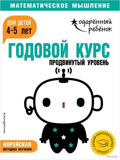 Годовой курс. Для детей 4-5 лет. Продвинутый уровень (+ наклейки) — фото, картинка