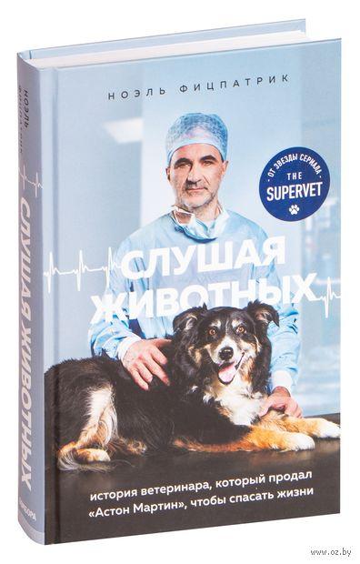 """Слушая животных: история ветеринара, который продал """"Астон Мартин"""", чтобы спасать жизни — фото, картинка"""