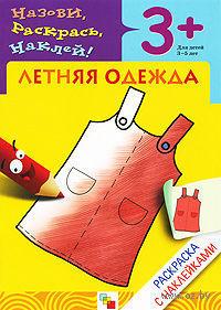 Летняя одежда. Раскраска с наклейками. Для детей 3-5 лет. Наталья Мигунова